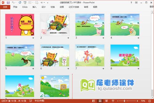 小班语言公开课《猫妈妈病了》PPT课件教案图片2