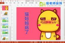小班语言公开课《猫妈妈病了》PPT课件教案图片下载