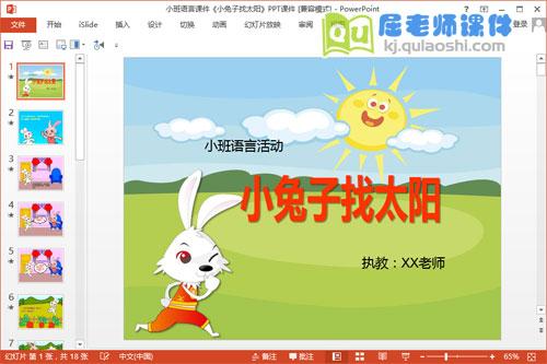 小班语言课件《小兔子找太阳》PPT课件教案图片1