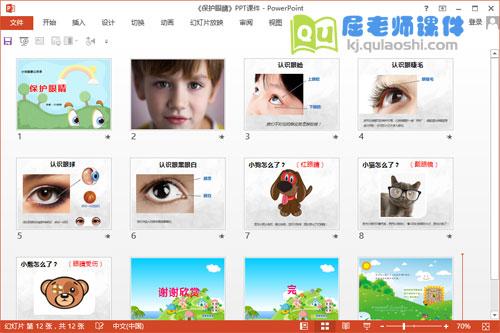 小班健康公开课《保护眼睛》PPT课件教案图片2