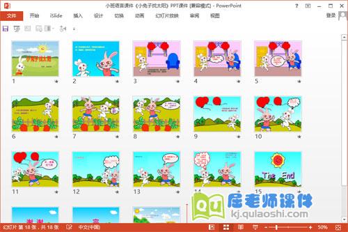 小班语言课件《小兔子找太阳》PPT课件教案图片2