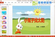小班语言课件《小兔子找太阳》PPT课件教案图片