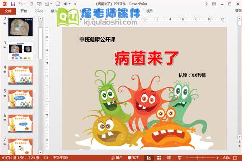 《病菌来了》PPT课件教案图片
