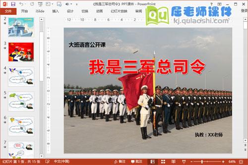 大班语言公开课《我是三军总司令》PPT课件教案音乐图片