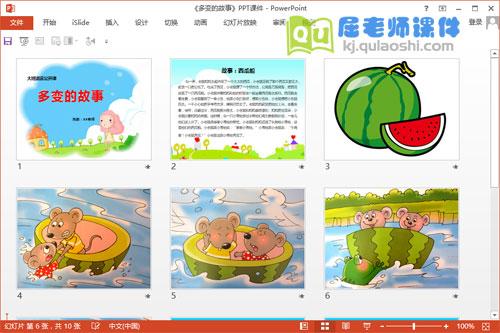 大班语言课件《多变的故事》PPT课件教案图片2