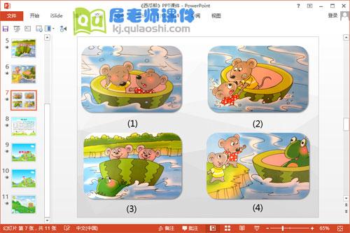 大班语言课件《西瓜船》PPT课件教案图片2