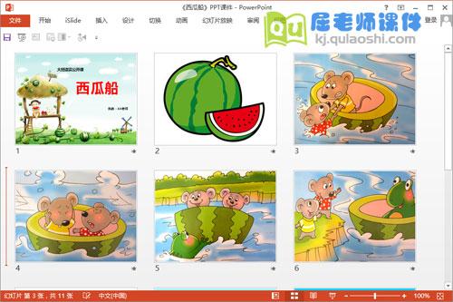大班语言课件《西瓜船》PPT课件教案图片3