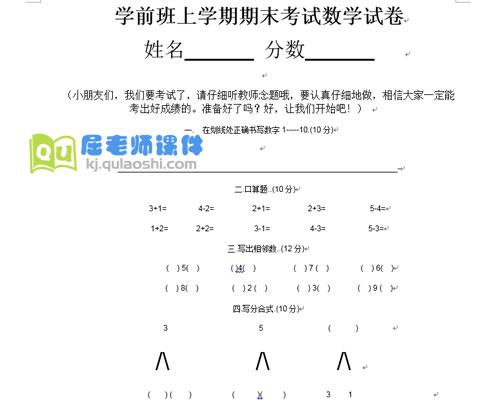 学前班上学期期末考试数学试卷打印版2