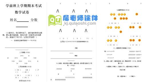 学前班上学期期末考试数学试卷打印版