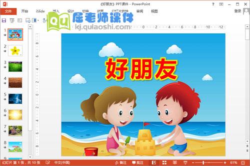 大班语言课件《好朋友》PPT课件教案图片1