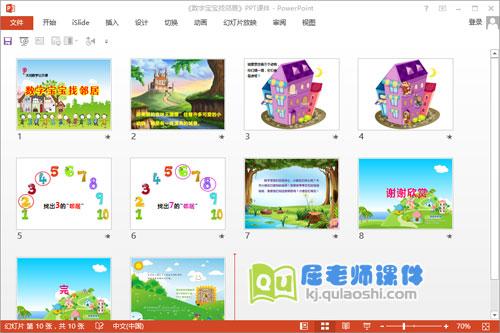 大班数学课件《数字宝宝找邻居》PPT课件+教案+教具图片2