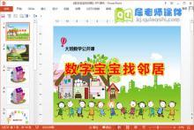 大班数学课件《数字宝宝找邻居》PPT课件教案教具图片