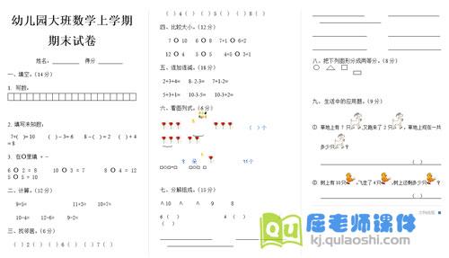 幼儿园大班数学上学期期末试题试卷打印版2