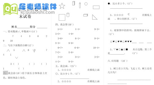 幼儿大班数学期末试题试卷打印版2