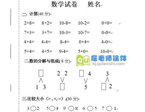 幼儿园大班上学期数学期末试卷试题打印版