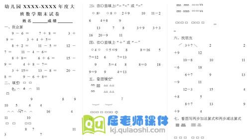 幼儿园大班数学期末试题试卷打印版