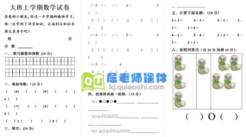 幼儿园大班上学期数学试题试卷打印版2