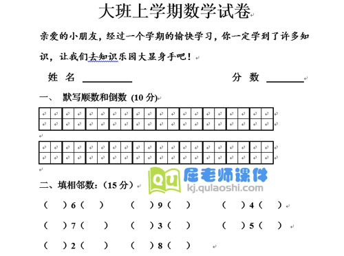 幼儿园大班上学期数学试题试卷打印版
