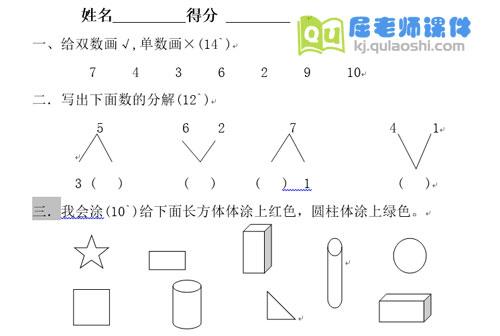 幼儿大班数学期末试题试卷打印版