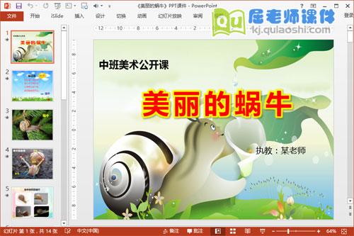 中班美术公开课《美丽的蜗牛》PPT课件教案图片