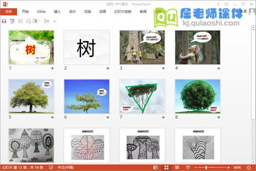 大班美术优质课件《树》PPT课件教案2