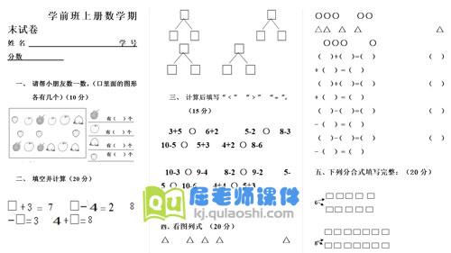 学前班数学上册数学期末试卷打印版2