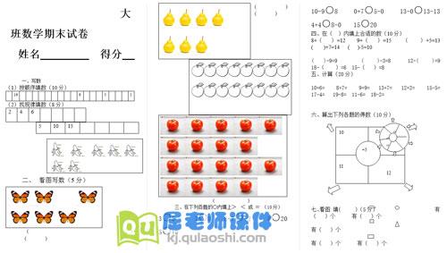 优秀大班数学期末试题试卷打印版2