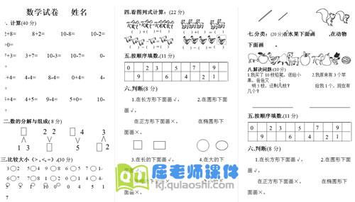 幼儿园大班上学期数学期末试卷试题