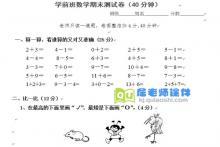 学前班上学期数学期末试题试卷打印版