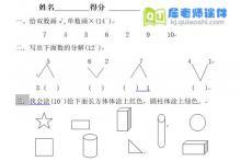 幼儿大班数学期末试题试卷打印版下载