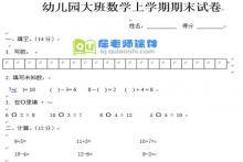 幼儿园大班数学上学期期末试题试卷打印版