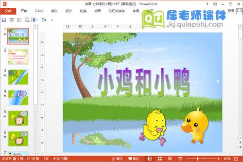 中班语言故事课件《小鸡和小鸭》PPT课件教案图片1