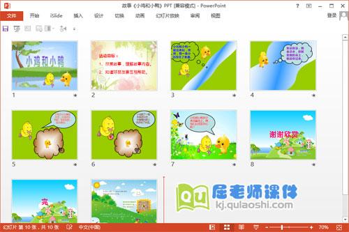 中班语言故事课件《小鸡和小鸭》PPT课件教案图片2
