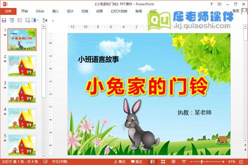 小班语言课件《小兔家的门铃》PPT课件音频图片