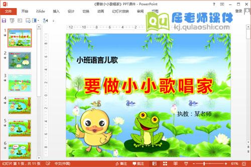 小班语言课件《要做小小歌唱家》PPT课件图片