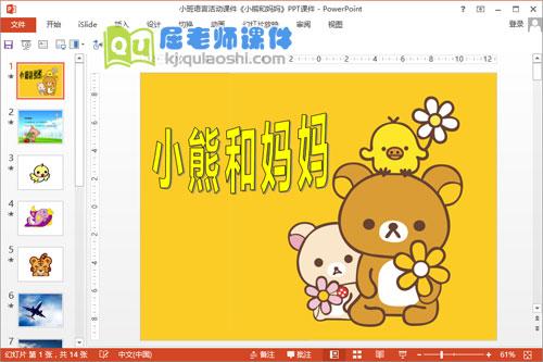 小班语言活动课件《小熊和妈妈》PPT课件