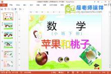 小班数学下册课件《苹果和桃子》PPT课件