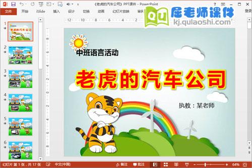 中班语言课件《老虎的汽车公司》PPT课件教案图片