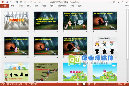 中班语言公开课课件《有趣的影子》PPT课件教案图片2