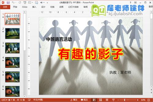 中班语言公开课课件《有趣的影子》PPT课件教案图片1
