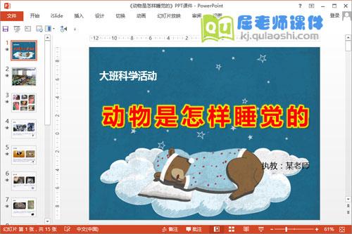 《动物是怎样睡觉的》PPT课件+教案