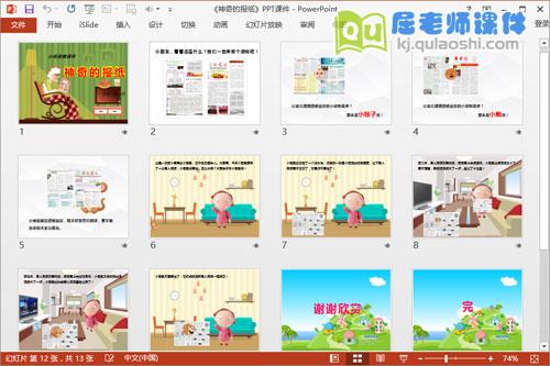 小班语言公开课《神奇的报纸》PPT课件教案图片2