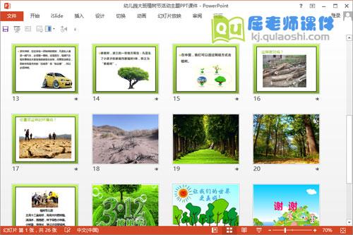幼儿园大班植树节活动主题PPT课件3