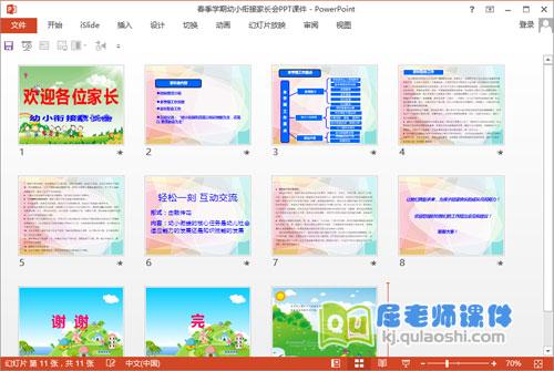 春季学期幼小衔接家长会PPT课件2