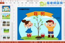 小班植树节课件《栽树》PPT课件教案视频