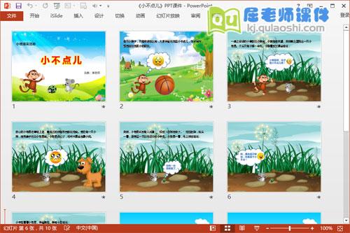 小班语言公开课《小不点儿》PPT课件教案图片2