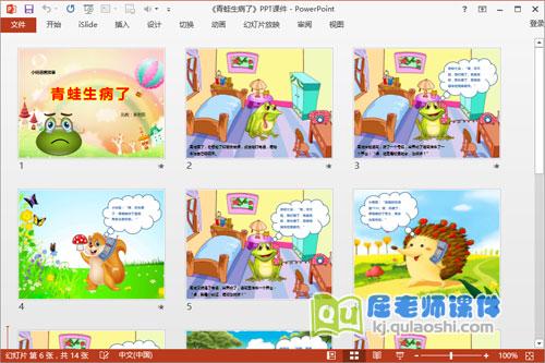 小班语言公开课《青蛙生病了》PPT课件教案音频图片2