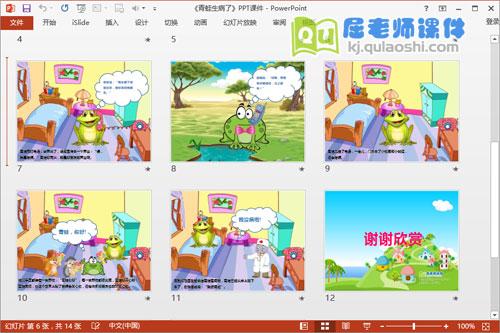 小班语言公开课《青蛙生病了》PPT课件教案音频图片3