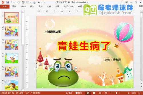 小班语言公开课《青蛙生病了》PPT课件教案音频图片1