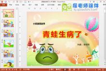 小班语言公开课《青蛙生病了》PPT课件教案配音图片